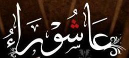 âshoura