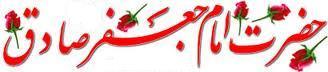 imamjafarswadiq