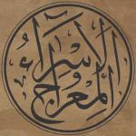 AsraMiraj