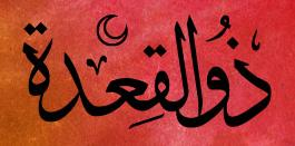 zilqadah