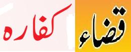 QazaKaffarah