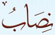 nisaab