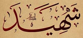 Shahîd