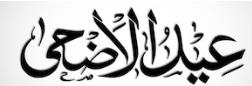 EidulAdha