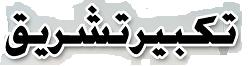 TakbirTashriq